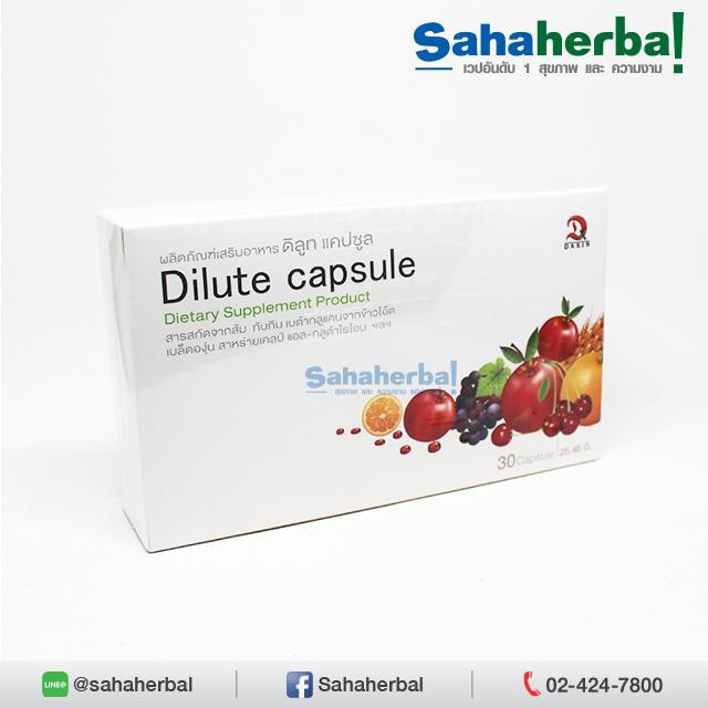 ดิลูท แคปซูล Dilute Capsule SALE 60-80% ฟรีของแถมทุกรายการ ดีท๊อกซ์ ควบคุมน้ำหนัก