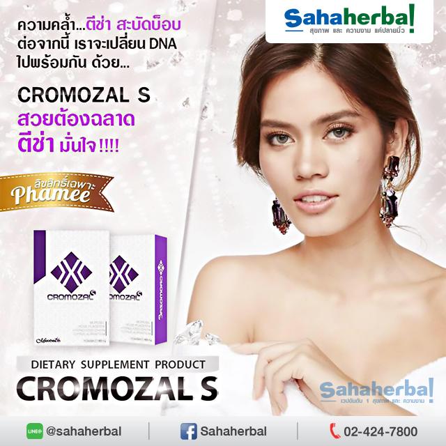 Cromozal S โครโมโซล เอส หุ่นสวย ผิวใส SALE 60-80% ฟรีของแถมทุกรายการ