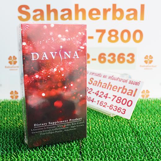 DAVINA ดาวิน่า ลดน้ำหนัก โปร 1 ฟรี 1 SALE 63-87%