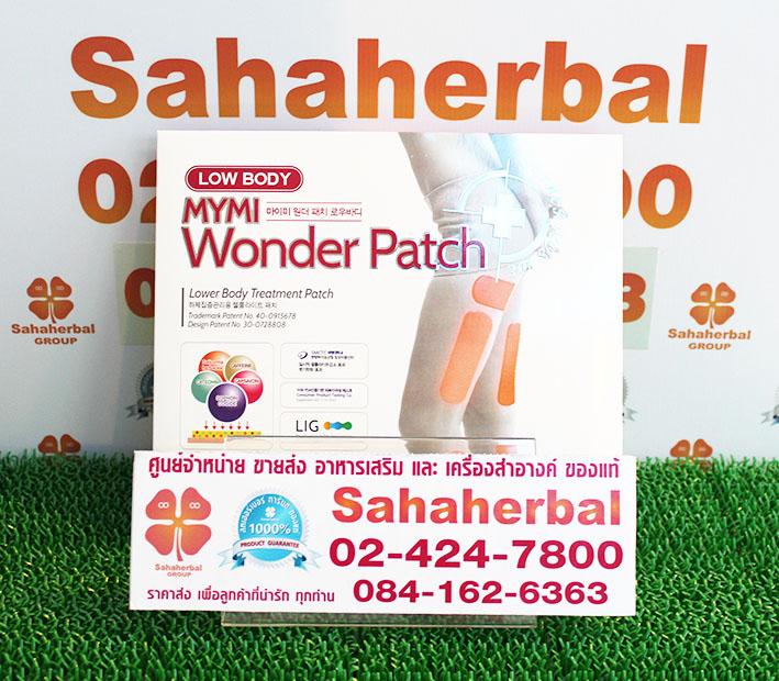 แผ่นแปะสลายไขมันสำหรับขา Mymi Wonder Patch Low Body โปร 1 ฟรี 1 SALE 67-80%