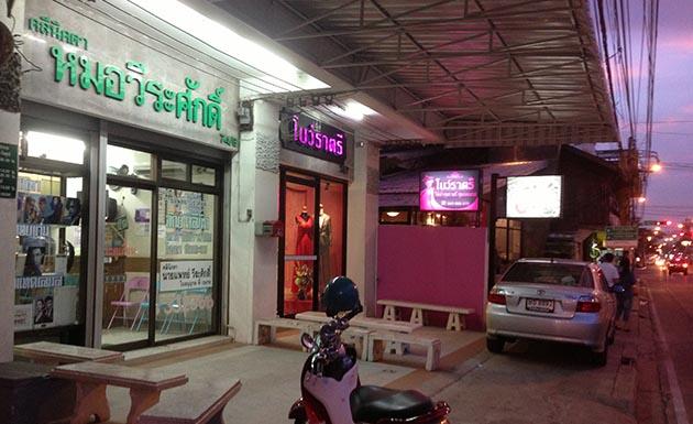 สาขา ขอนแก่น รูปหน้าร้านเช่าชุดออกงาน อยู่ติดคลีนิคหมอวีระศักดิ์