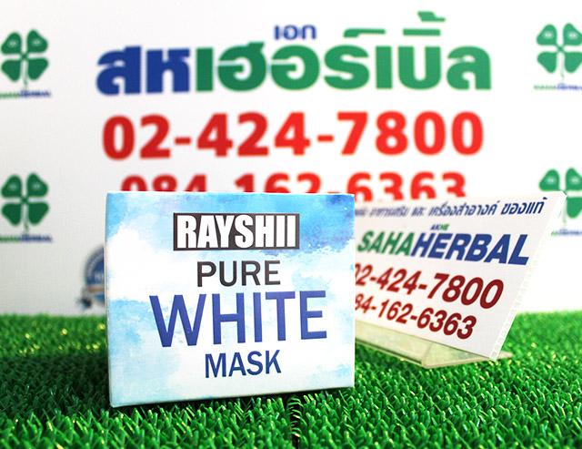 Rayshi Pure White Mask เรชิ เพียว ไวท์ มาสค์ โปร 1 ฟรี 1 SALE 60-80%