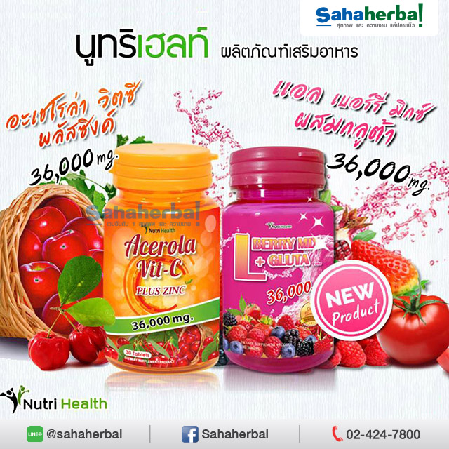 Nutri Health Acelora Vit-C และ L Gluta Berry Mix Plus SALE 60-80% ฟรีของแถมทุกรายการ