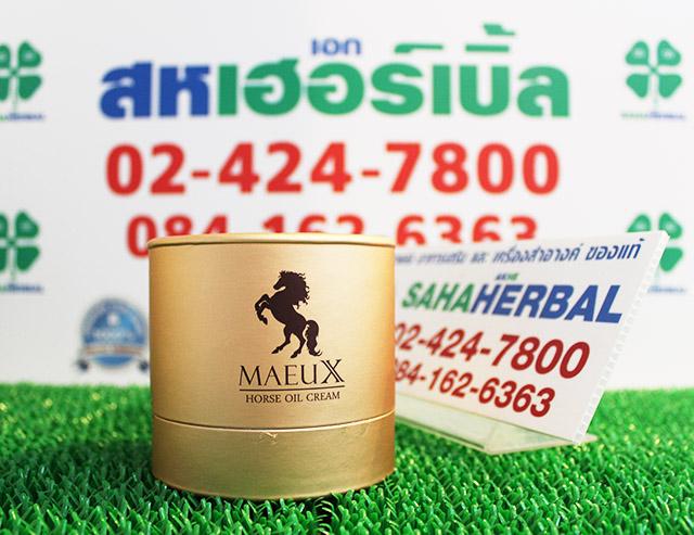 ครีมน้ำมันม้าทองคำ MAEUX Horse Oil Cream โปร 1 ฟรี 1 SALE 62-84%