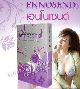 เอนโนเซนด์ Ennosend โปร 1 ฟรี 1 SALE 67-80% เพื่อคุณผู้หญิง