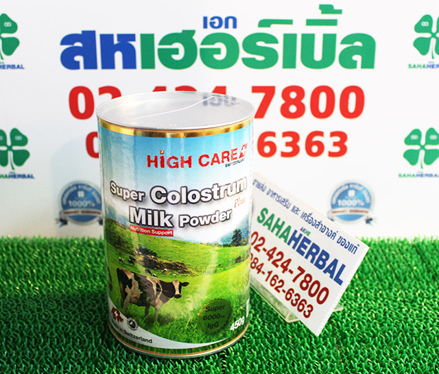 นมเพิ่มความสูง High Care Super Colostrum Milk Powder 6000 mg IgG โปร 1 ฟรี 1 SALE 64-82%