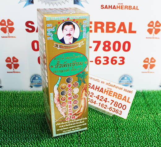 ฮั้วลักเซียม Hou Luk Seam โปร 1 ฟรี 1 SALE 60-88%