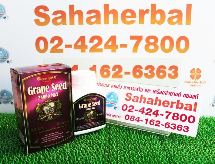 Grape Seed เกรฟซีด เมล็ดองุ่น 24,000 mg SALE 60-80% ฟรีของแถมทุกรายการ