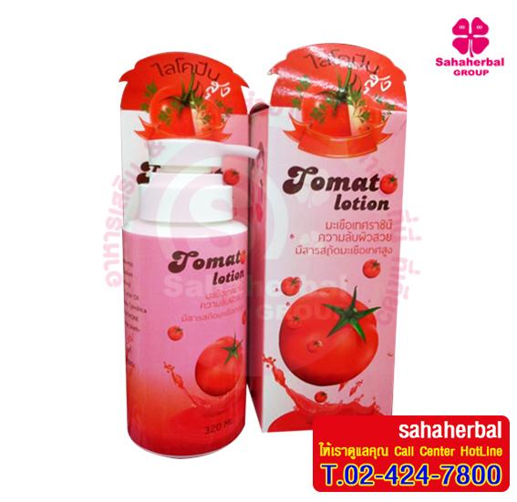 Tomato lotion โลชั่นมะเขือเทศ โปร 1 ฟรี 1 SALE 67-80%