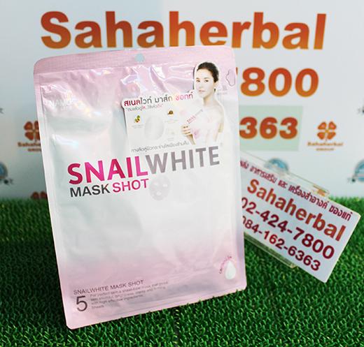 Snail White Mask Shot โปร 1 ฟรี 1 SALE 67-80% สเนล ไวท์ มาส์ก ชอท