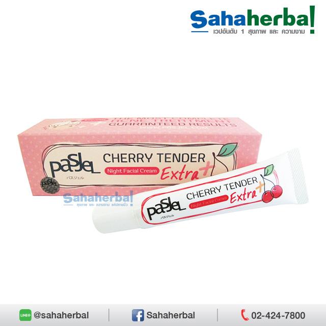 Pasjel Cherry Tender Night Facial Cream ครีมทาสิว ลดฝ้า SALE 60-80% ฟรีของแถมทุกรายการ