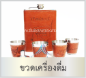 ของที่ระลึกไทย ขวดเครื่องดื่มกล่องทอง