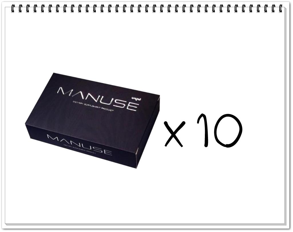 ขายส่ง MANUSE : มานูเซ่  * 10 กล่อง