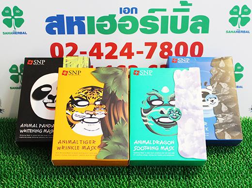 SNP ANIMAL MASK แผ่นมาร์กหน้าลายสัตว์ SALE 60-80% ฟรีของแถมทุกรายการ