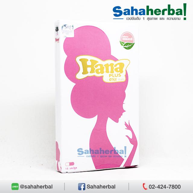ศูนย์ใหญ่จำหน่าย ยาสตรี ตรา hana girl Plus ฮานะ เกิร์ล พลัส อาหารเสริมผู้หญิงที่บอกต่อมากที่สุด ส่วนลด พิเศษ
