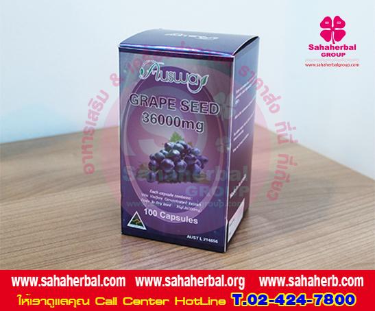 ausway grape seed ออสเวย์ เกรพซีด 36000mg โปร 1 ฟรี 1 SALE 62-78%