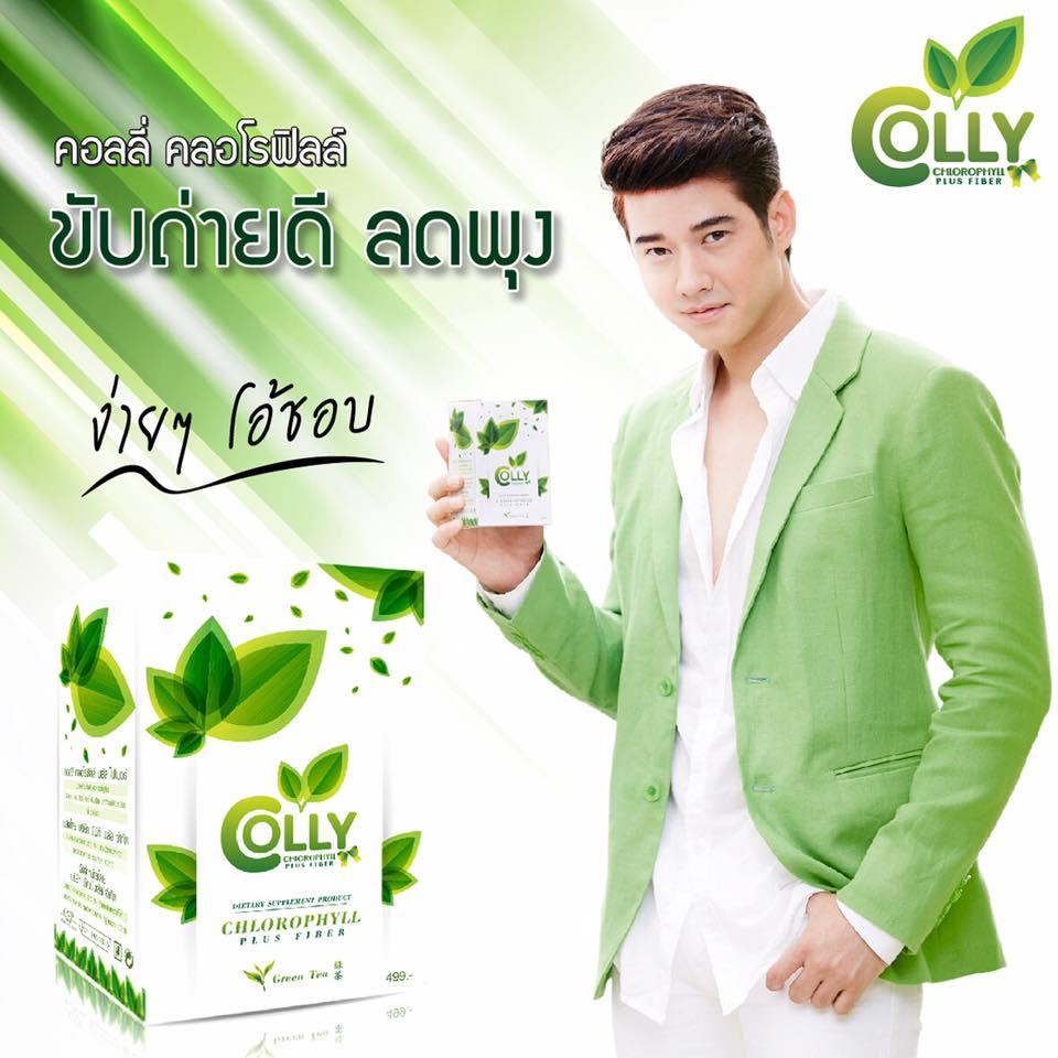 Colly Chlorophyll Plus คอลลี่ คลอโรฟิลล์ พลัส ไฟเบอร์ โปร 1 ฟรี 1 SALE 67-85%