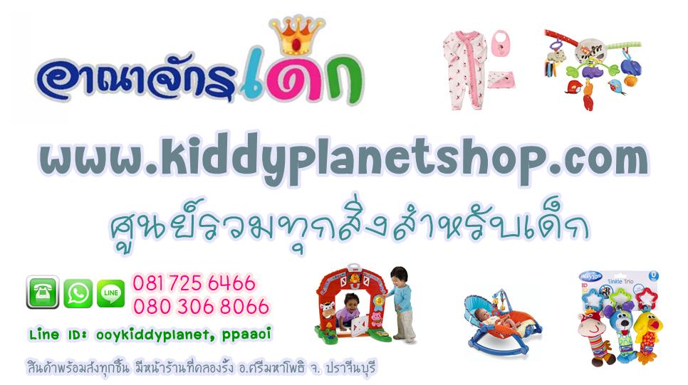 Kiddy Planet
