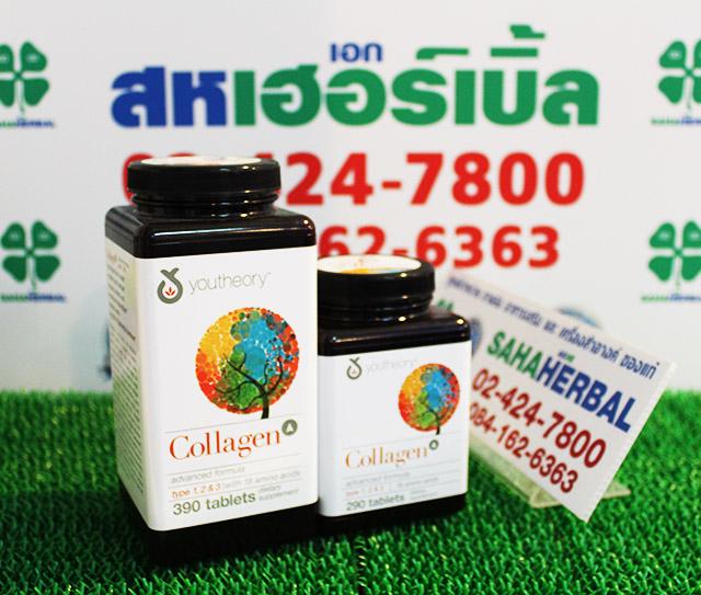 Youtheory Collagen Advanced Formula คอลลาเจน โปร 1 ฟรี 1 SALE 60-80%