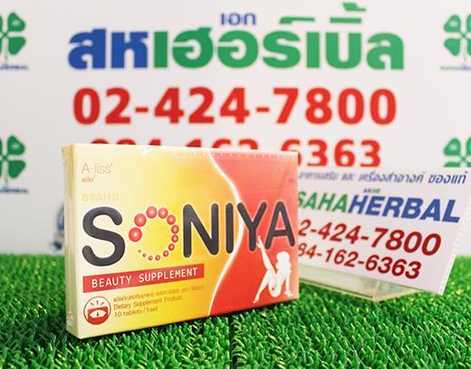 Soniya Aliss Slim White & Detox โซนิญ่า เอลิส โปร 1 ฟรี 1 SALE 60-80%