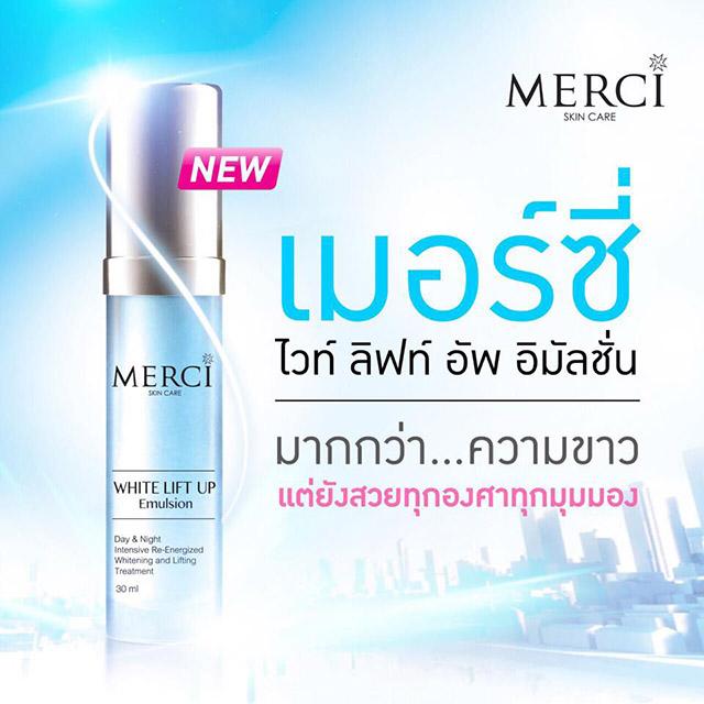 MERCI WHITE LIFT UP Emulsion เมอร์ซี่ ไวท์ ลิฟท์ อัพ อิมัลชั่น สินค้า SALE 60-80% ฟรีของแถมทุกรายการ