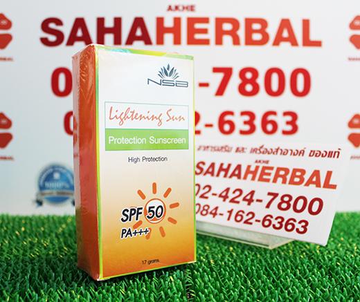 ครีมกันแดด Botaya Herb Lightening Sun Protection Sunscreen โปร 1 ฟรี 1 SALE 67-85%