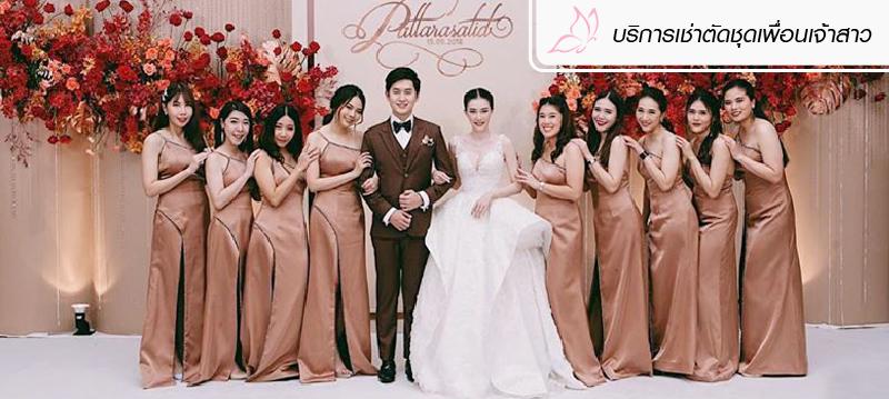 บริการตัดเช่าชุดไปงานแต่งงาน ชุดเพื่อนเจ้าสาว