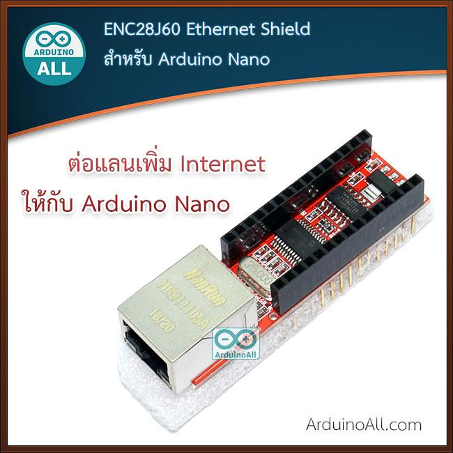 ENC28J60 Ethernet Shield V1 0 for arduino compatible Nano 3 0 RJ45  Webserver Module