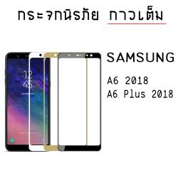 Samsung A6 2018 (เต็มจอ/กาวเต็ม) - กระจกนิรภัย P-One FULL FRAME แท้