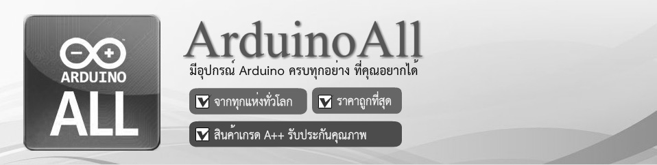 ArduinoAll :: อาดูโนทุกอย่างคือ ArduinoAll ขาย Arduino ทุกอย่าง