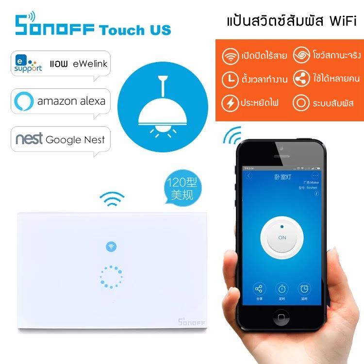 Sonoff Touch Smart Switch สวิตซ์สัมผัสแบบ 1 ช่องแบบฝังติดผนัง เปิด/ปิด แบบสัมผัสและ Wi-Fi