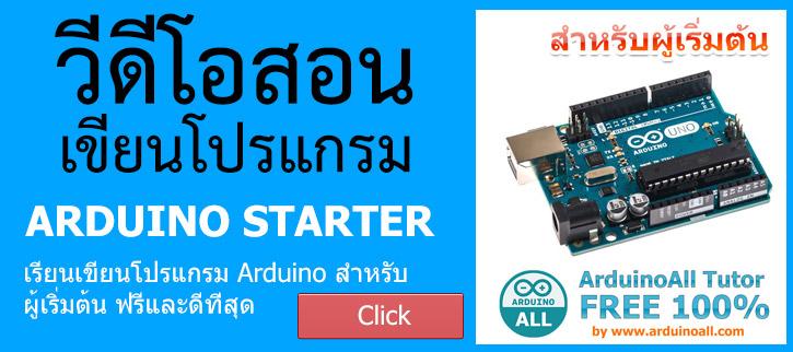 คอร์สเรียนออนไลน์ ArduinoAll For Real Beginner สำหรับผู้เริ่มต้นอย่างแท้จริง คอร์สสอน Arduino ที่ฟรีและดีที่สุด