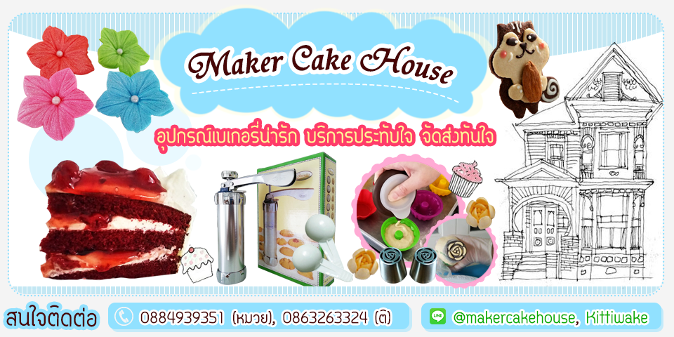 Maker Cake House ร้านอุปกรณ์เบเกอรี่นำเข้าน่ารักๆ