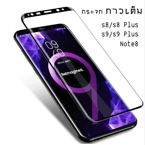 Samsung S9 (เต็มจอ/กาวเต็ม) - กระจกนิรภัย P-One 3D Case Friendly FULL FRAME แท้