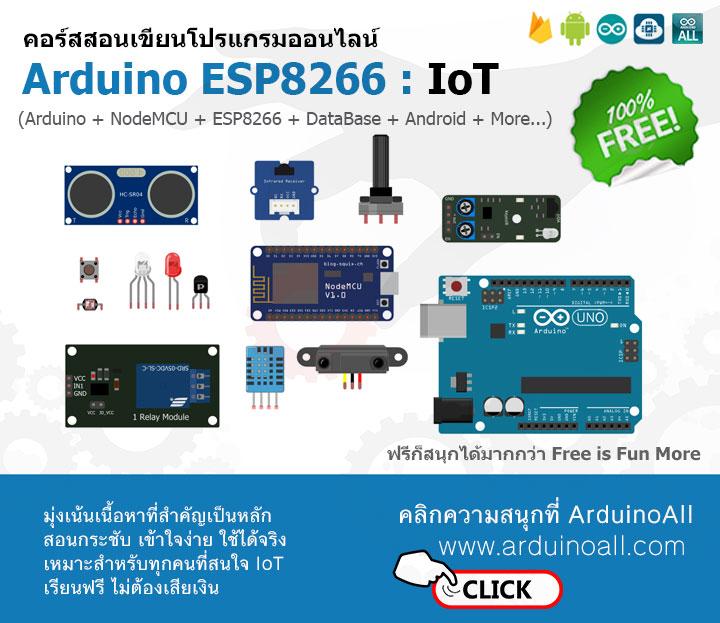 เปิดแล้ว คอร์สเรียนออนไลน์ Arduino ESP8266 NodeMCU