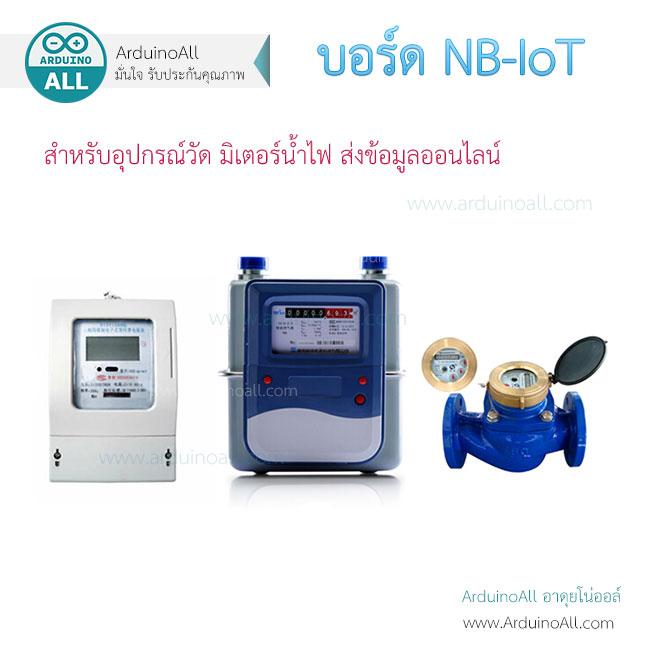 NB-IoT BC95 module development board NB-IoT Internet of Things NB