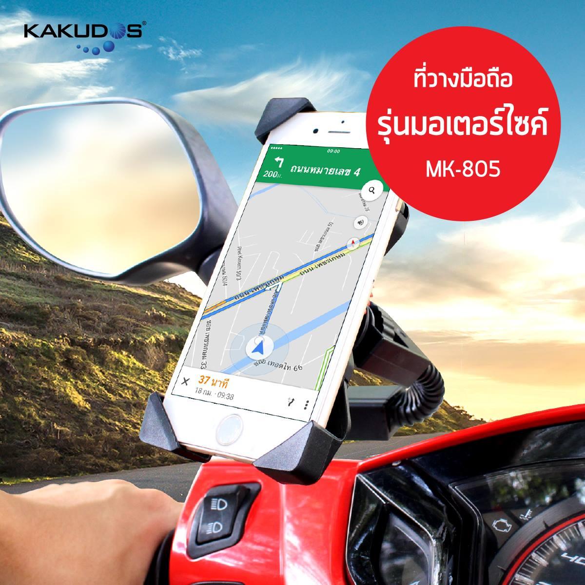 KAKUDOS MK-805 ที่วางโทรศัพท์สำหรับมอเตอร์ไซค์ ใช้ติดตั้งกับกระจกข้าง แท้