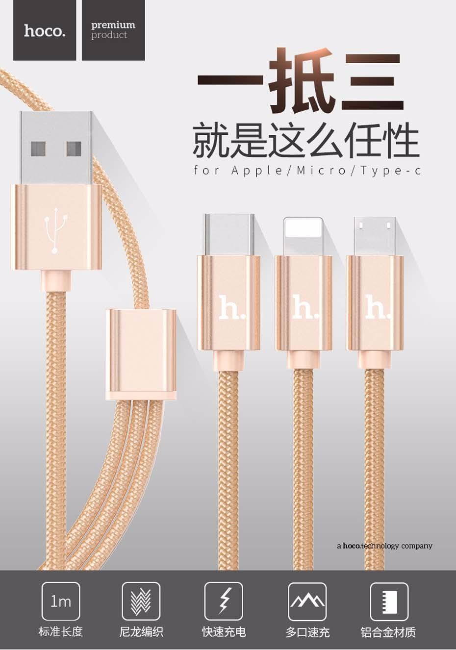 สายชาร์จ HOCO X2 RAPID CHARGING 1M 3in1 ใช้ได้ทุกรุ่น (Type-C / Android / iPhone) แท้