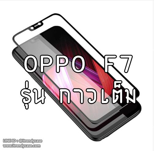 OPPO F7 (เต็มจอ/กาวเต็ม) - กระจกนิรภัย P-One FULL FRAME แท้