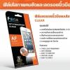 iPhone 7 Plus (หน้า+หลัง) - ฟิลม์กันรอย ลดรอยนิ้วมือ (แบบใส) FOCUS แท้