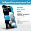 iPhone 5 / 5s / SE (หน้า+หลัง) - ฟิลม์กันรอย (ด้าน) Focus แท้