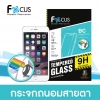 iPhone 5 / 5s / SE - กระจกนิรภัย ถนอมสายตา (Blue Light Cut) FOCUS แท้