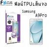Samsung A9 Pro (เต็มจอ) - ฟิล์มเต็มจอลงโค้ง Focus (CURVED FIT TPU) แท้