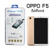 OPPO F5 - ฟิลม์ กระจกนิรภัย P-One 9H 0.26m ราคาถูกที่สุด
