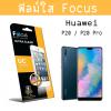 Huawei P20 Pro (หน้า+หลัง) - ฟิลม์กันรอย (ใส) Focus แท้