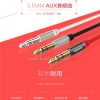 REMAX สาย 3.5 AUX AUDIO Cable (1M, 2M) แท้