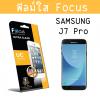 Samsung J7 Pro / J7 Plus - ฟิลม์กันรอย (ใส) Focus แท้