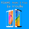 Xiaomi Redmi 5 Plus (เต็มจอ/กาวเต็ม) - กระจกนิรภัย P-One FULL FRAME แท้