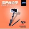 ไม้ถ่ายรูป YUNTENG YT-1288 (มีรีโมทในตัว) อย่างดี!!