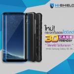 Samsung Note8 (เต็มจอ/3D) - กระจกนิรภัย Hi-Shield 3D Case Friendly แท้